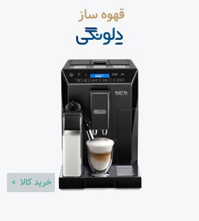 Fully Automatic Coffee Maker